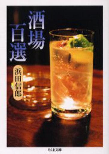 【中古】文庫 <<日本文学>> 酒場百選 / 浜田信郎