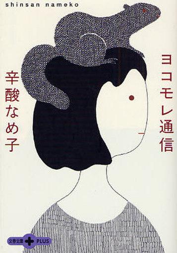 【中古】文庫 <<趣味・雑学>> ヨコモレ通信 / 辛酸なめ子