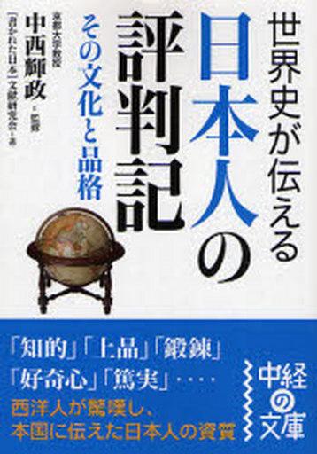 【中古】文庫 <<趣味・雑学>> 世界史が伝える日本人の評判記 / 中西輝政