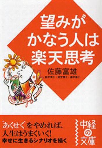 【中古】文庫 <<趣味・雑学>> 望みがかなう人は楽天思考 / 佐藤富雄