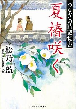 【中古】文庫 <<日本文学>> 夏椿咲く つなぎの時蔵覚書 / 松乃藍