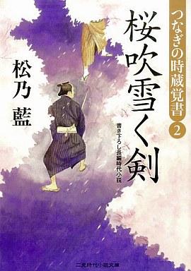 【中古】文庫 <<日本文学>> 桜吹雪く剣 つなぎの時蔵覚書 2 / 松乃藍