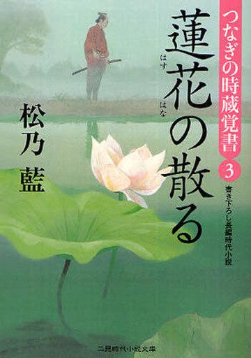 【中古】文庫 <<日本文学>> 蓮花の散る つなぎの時蔵覚書 3 / 松野藍