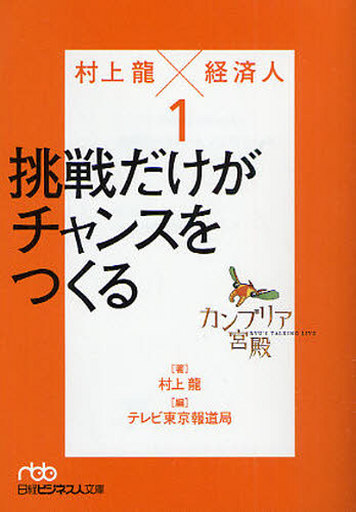 【中古】文庫 <<趣味・雑学>> カンブリア宮殿 村上龍×経済人 1 / 村上龍