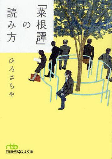 【中古】文庫 <<趣味・雑学>> 「菜根譚」の読み方 / ひろさちや