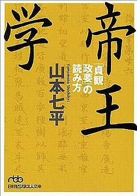【中古】文庫 <<趣味・雑学>> 帝王学 「貞観政要」の読み方 / 山本七平