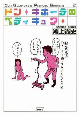 【中古】文庫 <<日本文学>> ドン・キホーテのペディキュア / 鴻上尚史