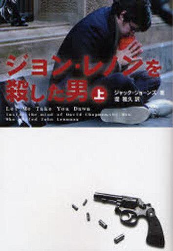 【中古】文庫 <<海外ミステリー>> ジョン・レノンを殺した男 上 / J・ジョーンズ