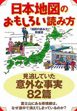 【中古】文庫 <<日本文学>> 日本地図のおもしろい読み方 / 「地図の読み方」特捜班
