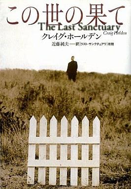 【中古】文庫 <<海外ミステリー>> この世の果て / クレイグ・ホールデン