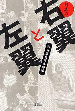 【中古】文庫 <<日本文学>> 日本の右翼と左翼 / 別冊宝島編集部