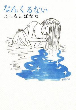 【中古】文庫 <<日本文学>> なんくるない / 吉本ばなな