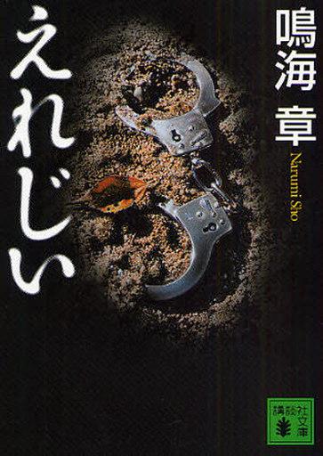 【中古】文庫 <<日本文学>> えれじい / 鳴海章
