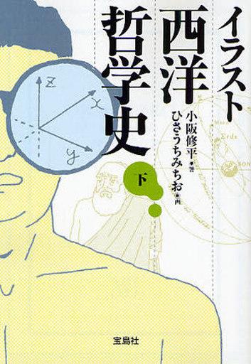 日本文学 イラスト西洋哲学史 下 小阪修平 予約 文庫 通販