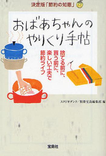 【中古】文庫 <<日本文学>> おばあちゃんのやりくり手帖 / スタジオダンク