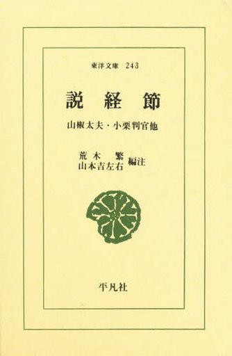 【中古】文庫 <<日本文学>> 説経節 / 荒木繁