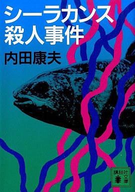 【中古】文庫 <<国内ミステリー>> シーラカンス殺人事件 / 内田康夫
