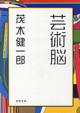 【中古】文庫 <<日本文学>> 芸術脳 / 茂木健一郎