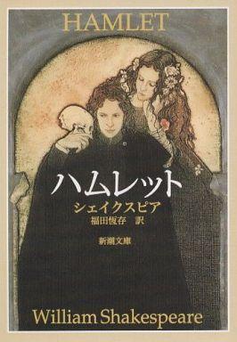 【中古】文庫 <<海外文学>> ハムレット / シェイクスピア