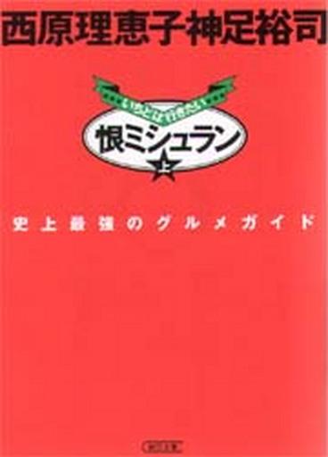 【中古】文庫 <<日本文学>> 恨ミシュラン 上-いちどは行きたい- / 西原理恵子/神足裕司