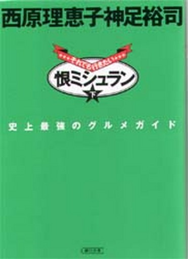 【中古】文庫 <<日本文学>> 恨ミシュラン 下-それでも行きたい- / 西原理恵子/神足裕司