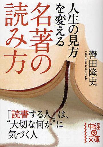 【中古】文庫 <<趣味・雑学>> 人生の見方を変える 名著の読み方 / 轡田隆史