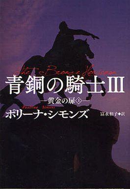【中古】文庫 <<海外文学>> 青銅の騎士 3 黄金の扉 上 / P・シモンズ