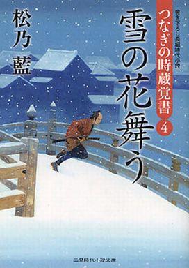 【中古】文庫 <<日本文学>> 雪の花舞う つなぎの時蔵覚書 4 / 松乃藍