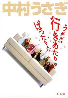 【中古】文庫 <<日本文学>> うさぎの行きあたりばったり人生 / 中村うさぎ