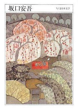 【中古】文庫 <<日本文学>> 坂口安吾 [ちくま日本文学009] / 坂口安吾