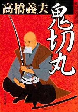【中古】文庫 <<日本文学>> 御隠居忍法 鬼切丸 / 高橋義夫