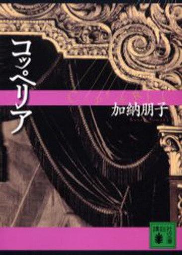 【中古】文庫 <<日本文学>> コッペリア / 加納朋子