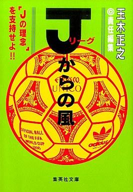 【中古】文庫 <<日本文学>> Jリーグからの風 / 玉木正之