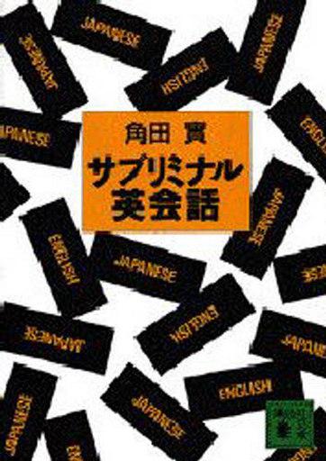 【中古】文庫 <<日本文学>> サブリミナル英会話 / 角田實