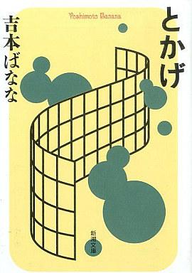 【中古】文庫 <<日本文学>> とかげ / 吉本ばなな
