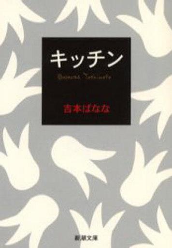 【中古】文庫 <<日本文学>> キッチン / 吉本ばなな