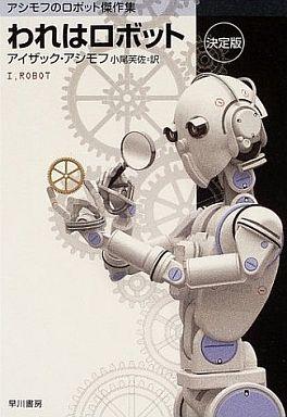 【中古】文庫 <<海外ミステリー>> われはロボット〔決定版〕 / アイザック・アシモフ/小尾芙佐