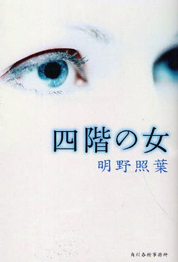 日本文学>> 四階の女 / 明野照葉...