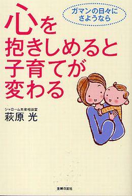 【中古】文庫 <<趣味・雑学>> 心を抱きしめると子育てが変わる / 萩原光