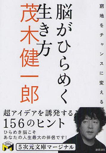 【中古】文庫 <<趣味・雑学>> 脳がひらめく生き方 / 茂木健一郎