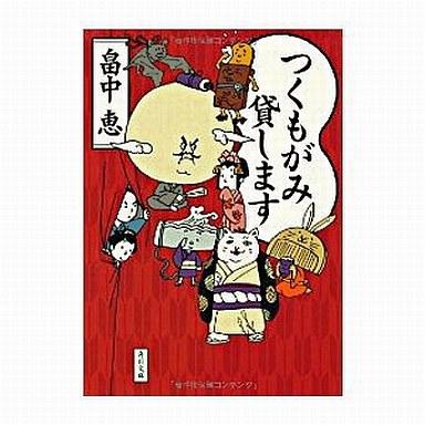 【中古】文庫 <<日本文学>> つくもがみ貸します / 畠中恵