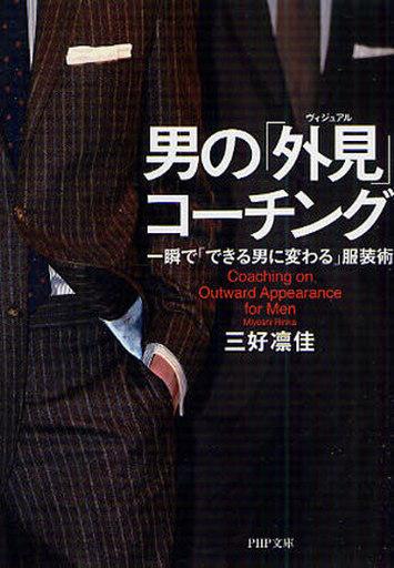 【中古】文庫 <<趣味・雑学>> 男の「外見」コーチング 一瞬で「できる男 / 三好凛佳
