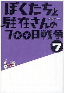 【中古】文庫 <<日本文学>> ぼくたちと駐在さんの700日戦争 7 / ママチャリ