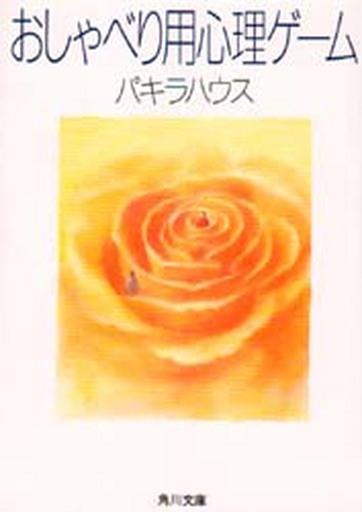 【中古】文庫 <<日本文学>> おしゃべり用心心理ゲーム河 / パキラハウス