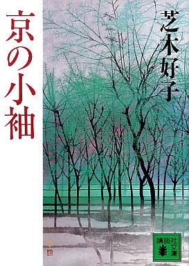 【中古】文庫 <<日本文学>> 京の小袖 / 芝木好子