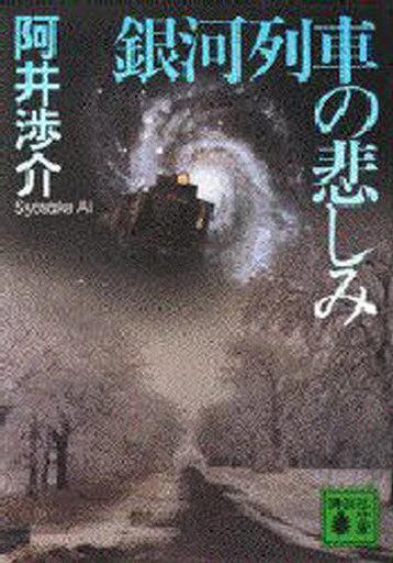 日本文学>> 銀河列車の悲しみ / ...