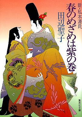春天的覺醒是紫色的捲 - 新的·我的書源氏 -