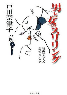 【中古】文庫 <<日本文学>> 男と女のスリリング-映画で覚える恋愛英会話- / 戸田奈津子