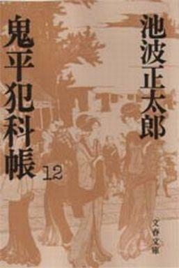 Onepira Chosa Book 12