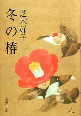冬天的山茶花
